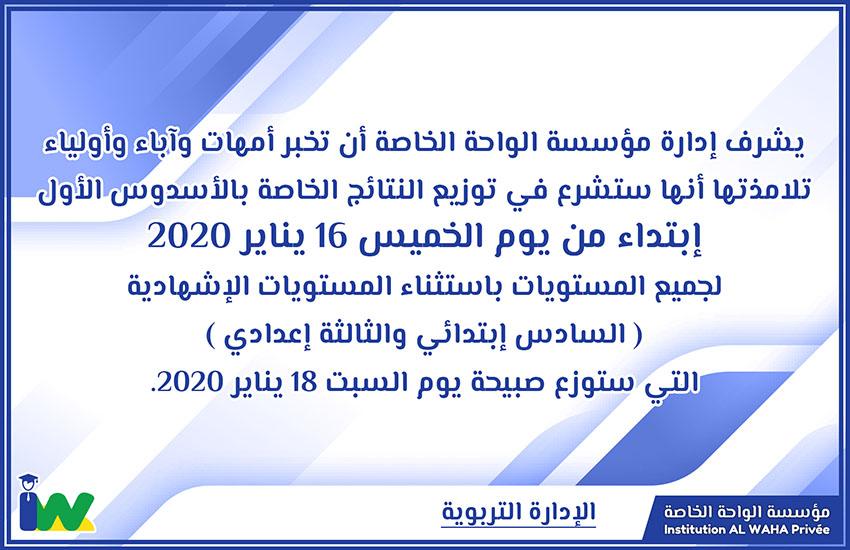 توزيع النتائج الخاصة بالأسدس الأول